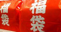 【2018】名古屋の初売り・福袋まとめ!あなたはどこの初売りへ? - ab957837110aa7406dc0d5b43362332b m 210x110