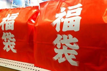 【2020】名古屋の初売り・福袋まとめ!あなたはどこの初売りへ?