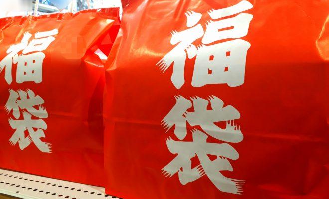 【2018】名古屋の初売り・福袋まとめ!あなたはどこの初売りへ? - ab957837110aa7406dc0d5b43362332b m 660x400