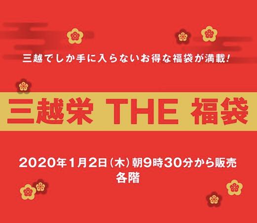 【2020】名古屋の初売り・福袋まとめ!あなたはどこの初売りへ? - ac7a14819bfba7539c1ba01bd6aba378 1