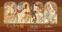 一夜にして、パリの話題をさらった画家。『ミュシャ展』が松坂屋名古屋店で開催 - b72b6b20751382dc87b951f4e80d660a 1 210x110