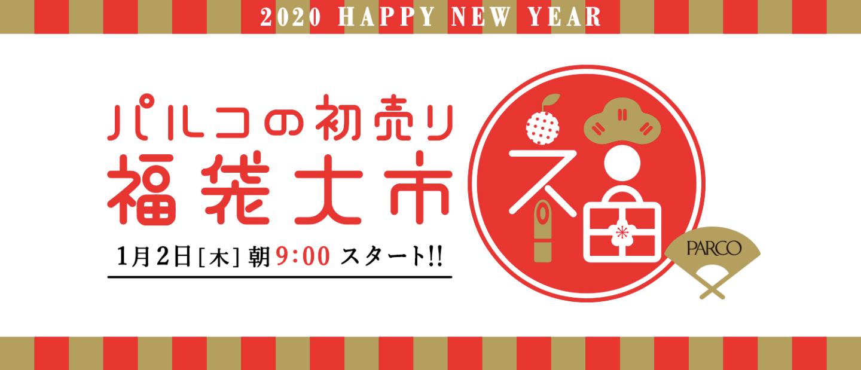 【2020】名古屋の初売り・福袋まとめ!あなたはどこの初売りへ? - cbfebf0ee0e429021065f4e8941c3b27