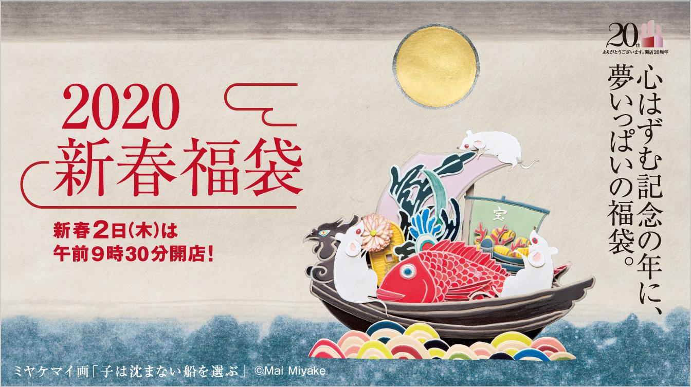 【2020】名古屋の初売り・福袋まとめ!あなたはどこの初売りへ? - fukubukuro2020 header 1
