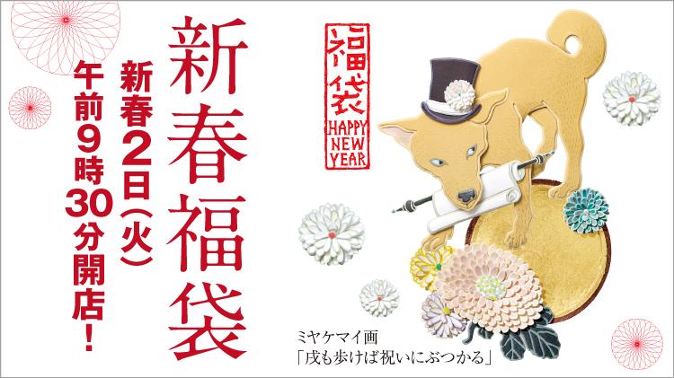 【2018】名古屋の初売り・福袋まとめ!あなたはどこの初売りへ? - hukubukuro header 1