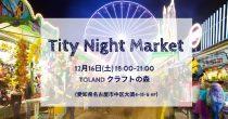 インフルエンサーが出展するフリマ「Tity Night Market」が開催! - titynightmarket 1 210x110