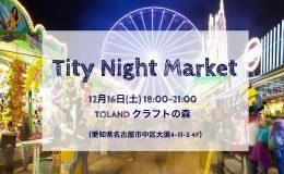 インフルエンサーが出展するフリマ「Tity Night Market」が開催! - titynightmarket 1 260x160