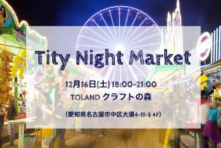 インフルエンサーが出展するフリマ「Tity Night Market」が開催!
