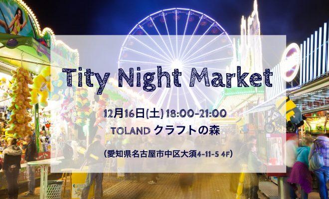 インフルエンサーが出展するフリマ「Tity Night Market」が開催! - titynightmarket 1 660x400