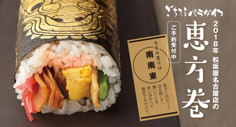 2018年の恵方巻は「松坂屋名古屋店」で!見た目も味も豪華な恵方巻がそろい踏み - 1601f403bb f3eb