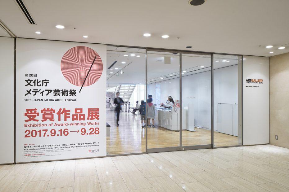 今年のアート体験はここから!文化庁メディア芸術祭愛知展がナディアパークで開催中 - 170916 20JMF 002 931x620