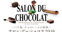 魅惑のショコララビリンスへ!『サロン・デュ・ショコラ2018』名古屋三越で開催 - 6db4fb3dc47adb0e294ee73786200c2c 1 210x110