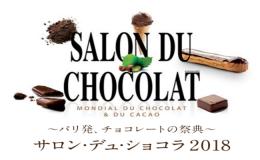 魅惑のショコララビリンスへ!『サロン・デュ・ショコラ2018』名古屋三越で開催 - 6db4fb3dc47adb0e294ee73786200c2c 1 260x160