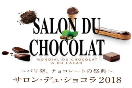 魅惑のショコララビリンスへ!『サロン・デュ・ショコラ2018』名古屋三越で開催