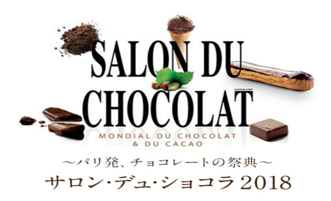 魅惑のショコララビリンスへ!『サロン・デュ・ショコラ2018』名古屋三越で開催 - 6db4fb3dc47adb0e294ee73786200c2c 1