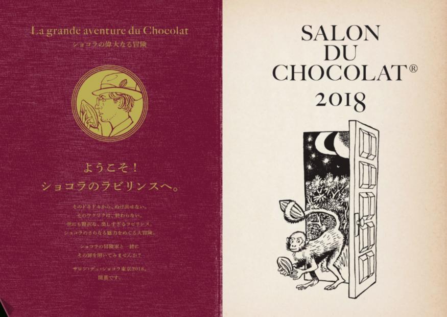魅惑のショコララビリンスへ!『サロン・デュ・ショコラ2018』名古屋三越で開催 - 8630421c9d5464409eb7eb3c2e3e7db1 875x620