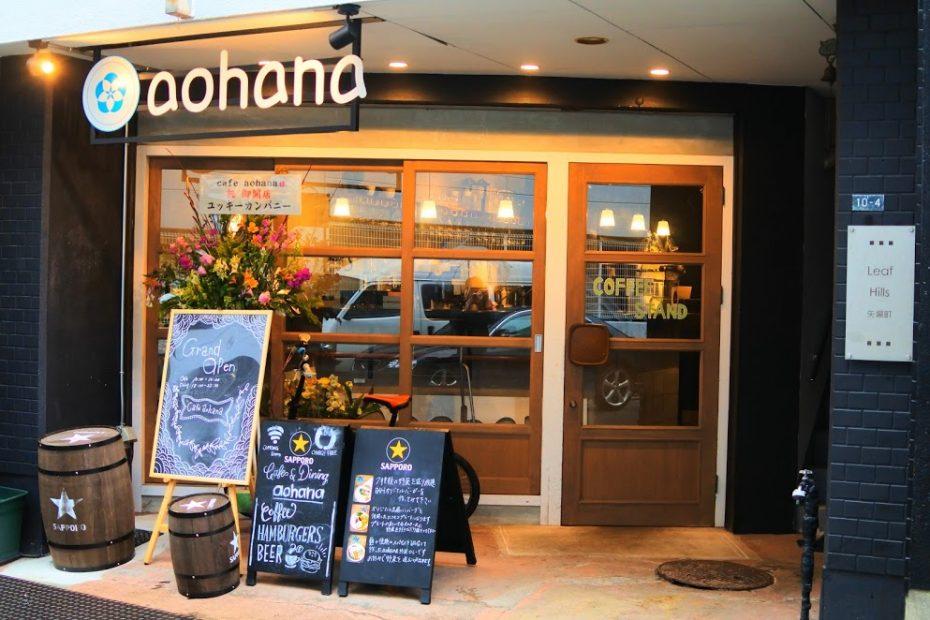 野菜盛り放題のカフェランチを食べるなら!栄・矢場町『Cafe aohana』 - DSC 2839 930x620