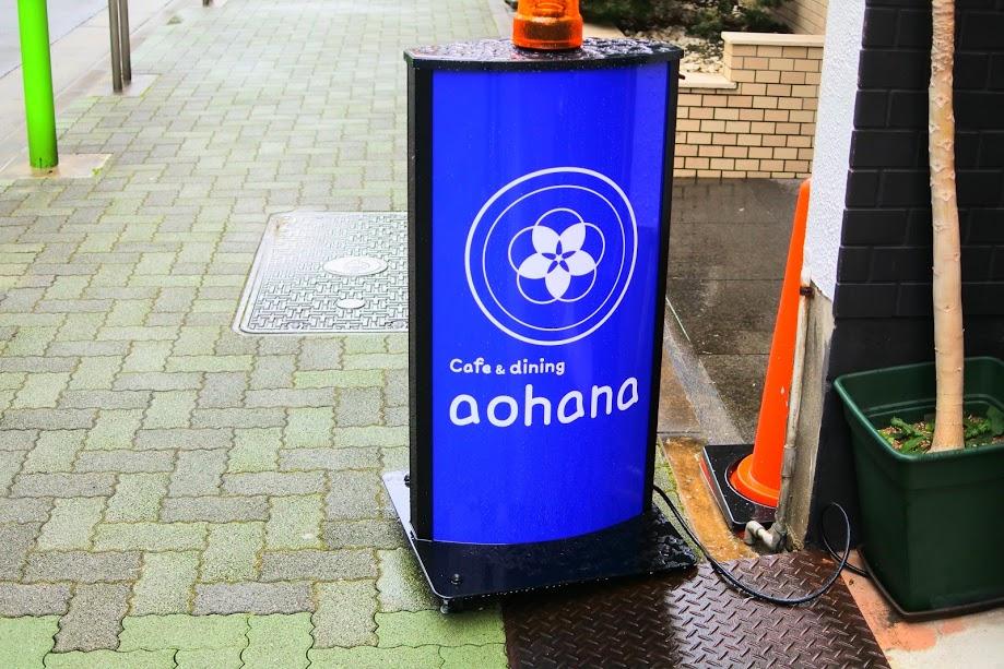 野菜盛り放題のカフェランチを食べるなら!栄・矢場町『Cafe aohana』 - DSC 2840