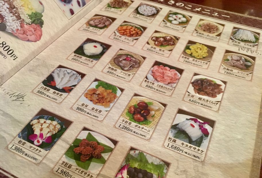 この冬の美容と健康に!きのこ鍋専門店「四季茸」 - IMG 35122 913x620