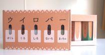 女性向け・名古屋土産の新定番!大須ういろの『ウイロバー』&『ういろモナカ』 - PC220077 210x110