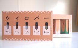 女性向け・名古屋土産の新定番!大須ういろの『ウイロバー』&『ういろモナカ』 - PC220077 260x160