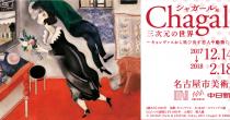 珍しい立体作品を楽しめる「シャガール展  三次元の世界」名古屋市美術館で開催中 - cee1eeecd6988e88cb78e815fe4fdbec 210x110