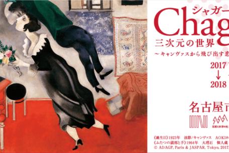 珍しい立体作品を楽しめる「シャガール展  三次元の世界」名古屋市美術館で開催中