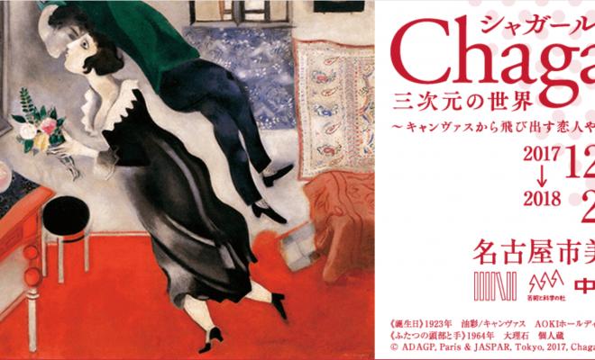 珍しい立体作品を楽しめる「シャガール展  三次元の世界」名古屋市美術館で開催中 - cee1eeecd6988e88cb78e815fe4fdbec 660x400