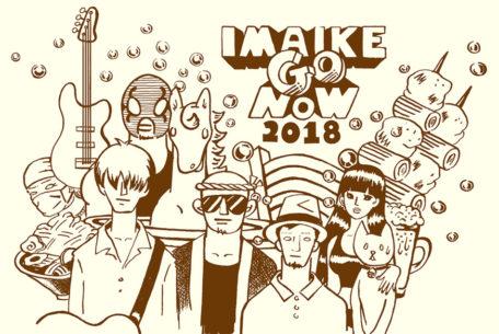 今池で新しい音楽と出会う2日間!『IMAIKE GO NOW』3月24・25日