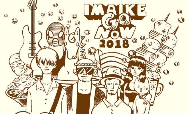 今池で新しい音楽と出会う2日間!『IMAIKE GO NOW』3月24・25日 - imaikegonow 2018 660x400