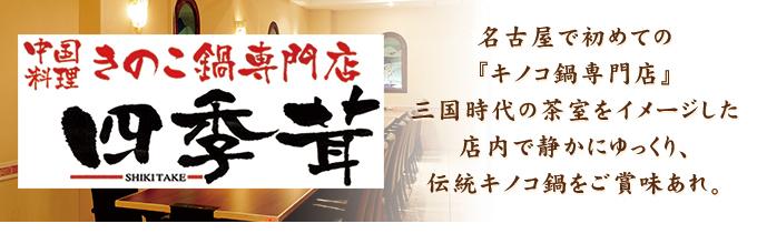 この冬の美容と健康に!きのこ鍋専門店「四季茸」 - img.site builder