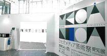 今年のアート体験はここから!文化庁メディア芸術祭愛知展がナディアパークで開催中 - img2 210x110