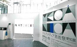 今年のアート体験はここから!文化庁メディア芸術祭愛知展がナディアパークで開催中 - img2 260x160