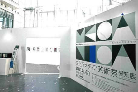 今年のアート体験はここから!文化庁メディア芸術祭愛知展がナディアパークで開催中