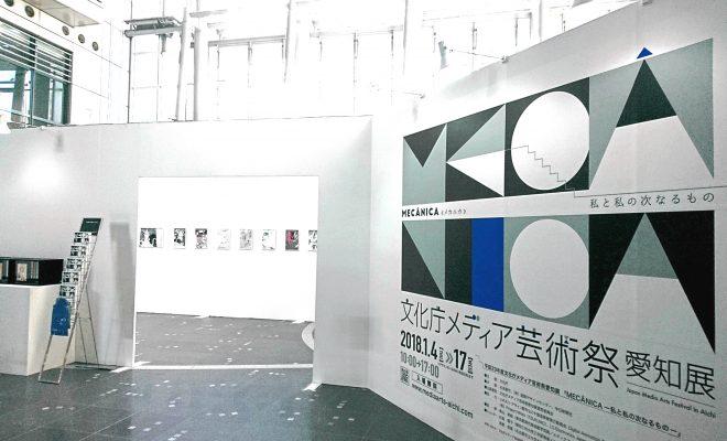今年のアート体験はここから!文化庁メディア芸術祭愛知展がナディアパークで開催中 - img2 660x400
