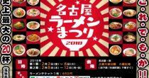 寒い冬には、あったかいラーメン!『名古屋ラーメンまつり2018』久屋大通で開催 - mainImgPc 1 210x110
