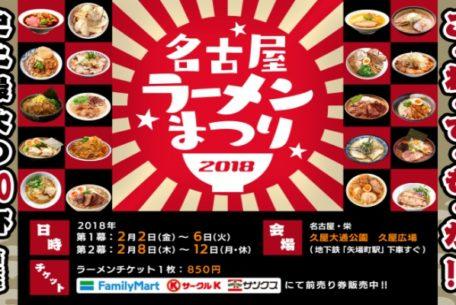 寒い冬には、あったかいラーメン!『名古屋ラーメンまつり2018』久屋大通で開催