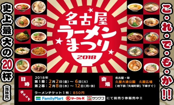 寒い冬には、あったかいラーメン!『名古屋ラーメンまつり2018』久屋大通で開催 - mainImgPc 1