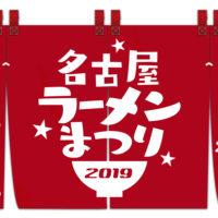 今年も久屋大通で開催!全国から有名店が集まる『名古屋ラーメンまつり2019』
