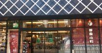 名古屋の新スポット!御園座タワー1階「御園小町」で名古屋グルメを堪能 - IMG 3096 210x110