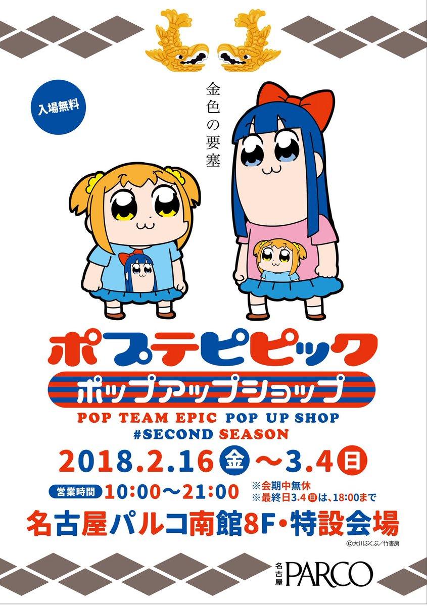 超カオスな世界観が人気「ポプテピピック」のポップアップショップが名古屋で開催 - d5be81dfaf63987d3c6b1412432727b3