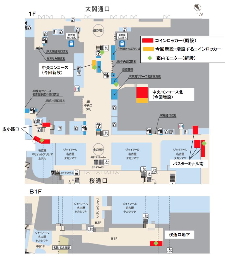 東海地区初!名古屋駅に「コインロッカー空き状況案内システム」3月20日より導入 - image coinlockermap