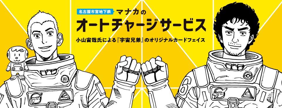 manacaが『宇宙兄弟』とコラボ!オートチャージ機能付きで3月から申込み開始 - mainVisual01