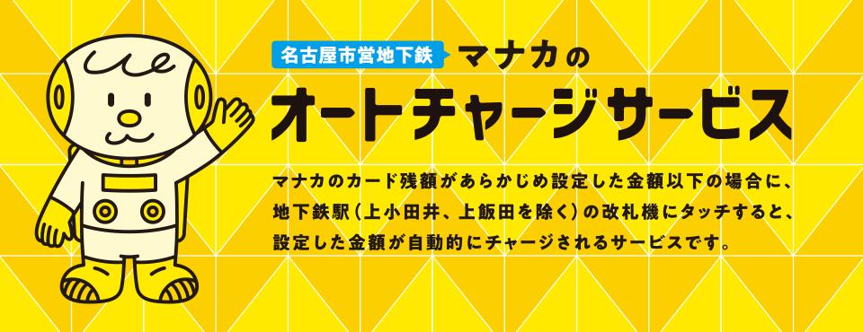 manacaが『宇宙兄弟』とコラボ!オートチャージ機能付きで3月から申込み開始 - mainVisual02