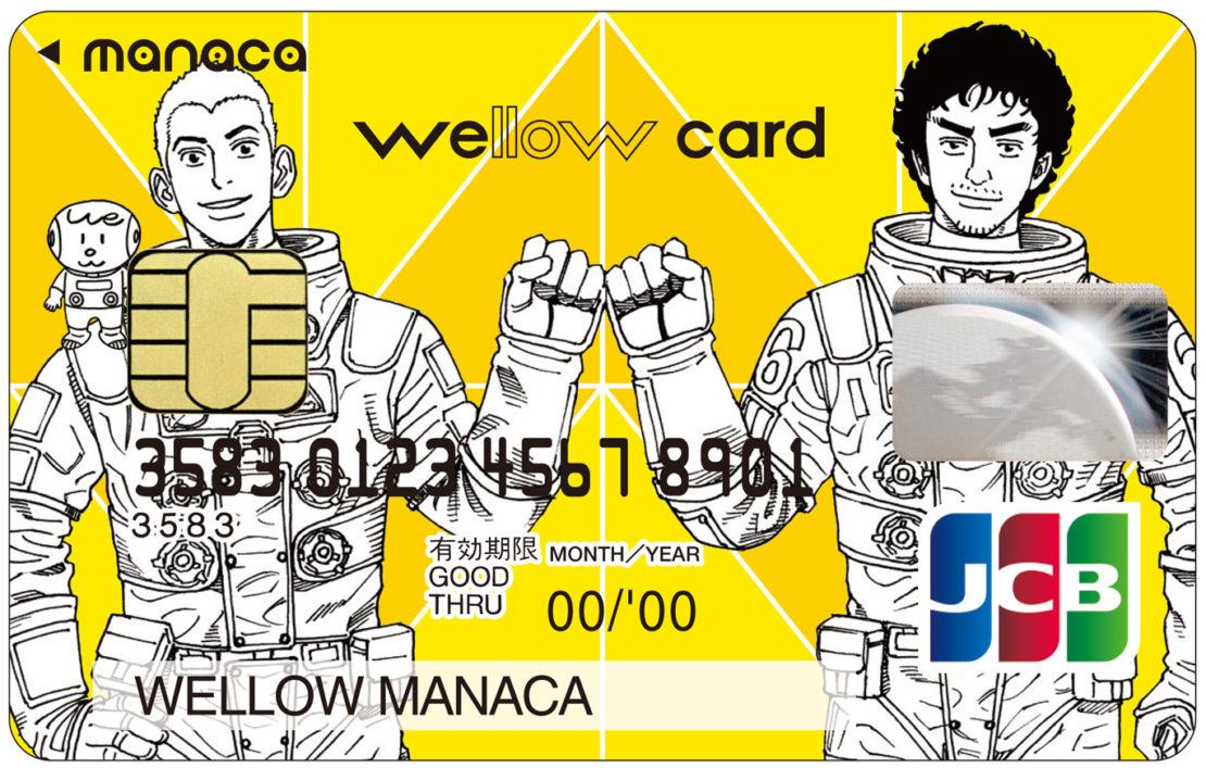 manacaが『宇宙兄弟』とコラボ!オートチャージ機能付きで3月から申込み開始