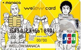 manacaが『宇宙兄弟』とコラボ!オートチャージ機能付きで3月から申込み開始 - wm 2 260x160