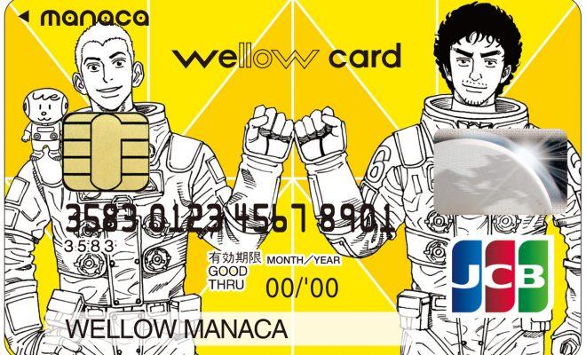 manacaが『宇宙兄弟』とコラボ!オートチャージ機能付きで3月から申込み開始 - wm 2 660x400