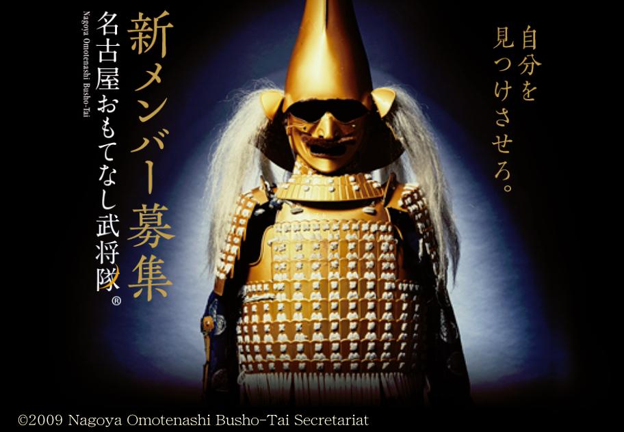 名古屋おもてなし武将隊が新メンバーを募集いたします!?あなたも一緒に名古屋をPRしませんか? - 11
