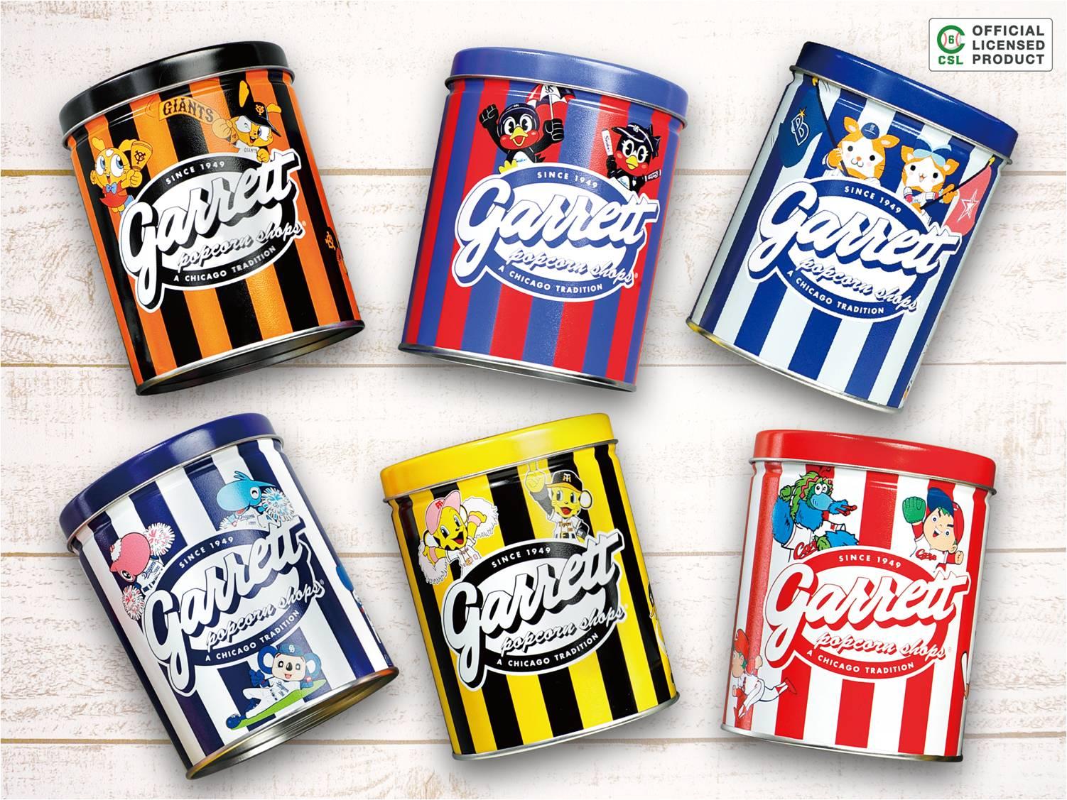 【2018】3日間限定!ギャレットからセ・リーグコラボレーション缶発売 - 75c140d3601436d9bf49d9f8aa3af58a