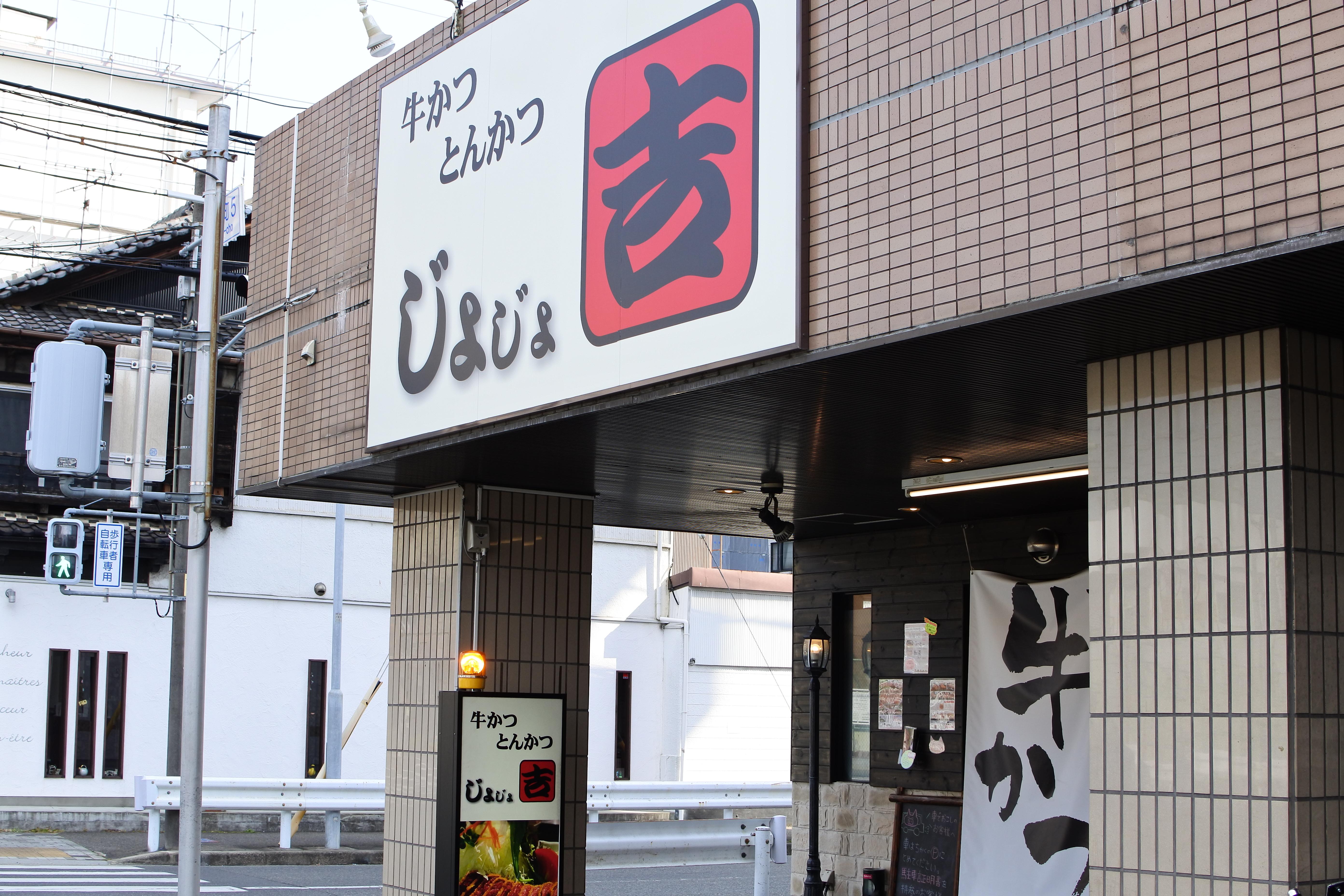 駅チカ学校すぐ!昭和区で牛かつとお得ランチを楽しむなら『じょじょ吉』がオススメ - DSC 1145