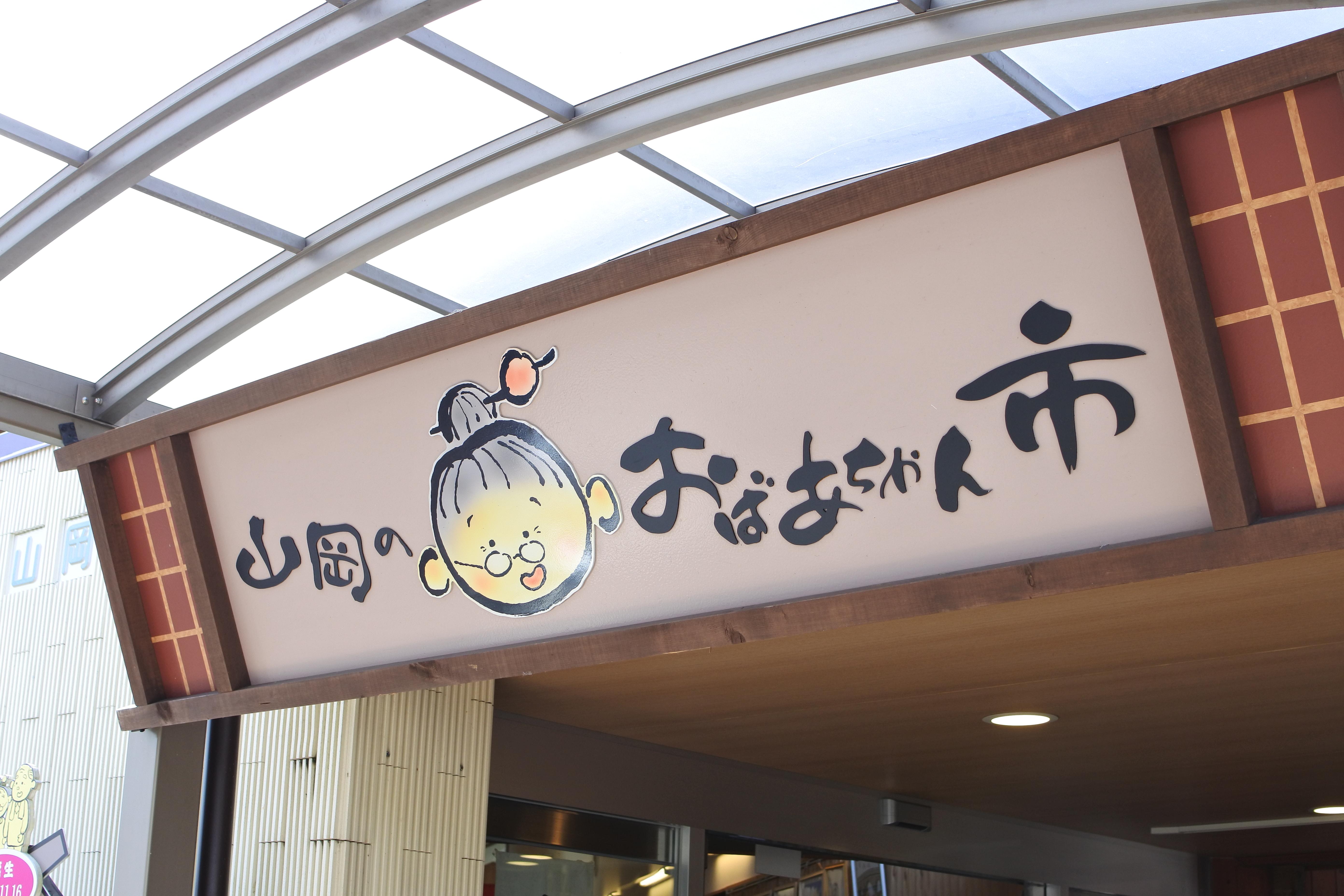 日本一の木製水車でお馴染み『山岡のおばあちゃん市』は、春のおでかけにオススメ - DSC 1165